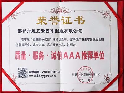 质量服务诚信AAA荣誉证书